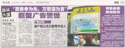 TPM Outdoor Feature Wan Bao 2012 Apr 24