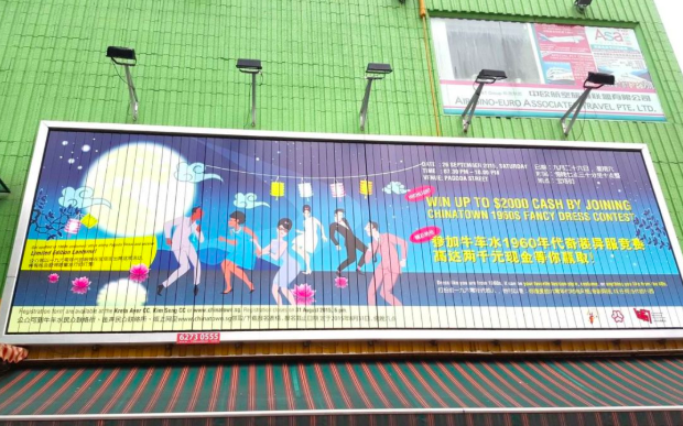 Tri-vision billboard at People's Park Complex (The Perfect Media)