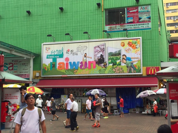 Billboard of Taiwan Tourism Board at People's Park Complex, Singapore
