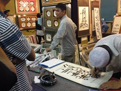 Geylang Arabic or Chinese Calligraphy 1