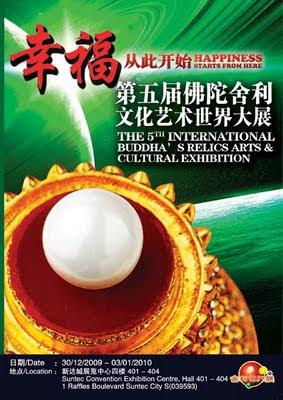 Kadhampa Buddha Relics Arts and Culture Exhibition