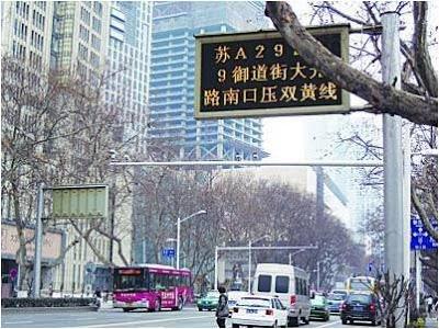 LED screens Used by Police Nanjing 2011 Mar 25