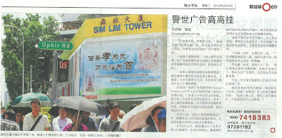 TPM Outdoor Feature Lian He Zao Bao 2012 Apr 24