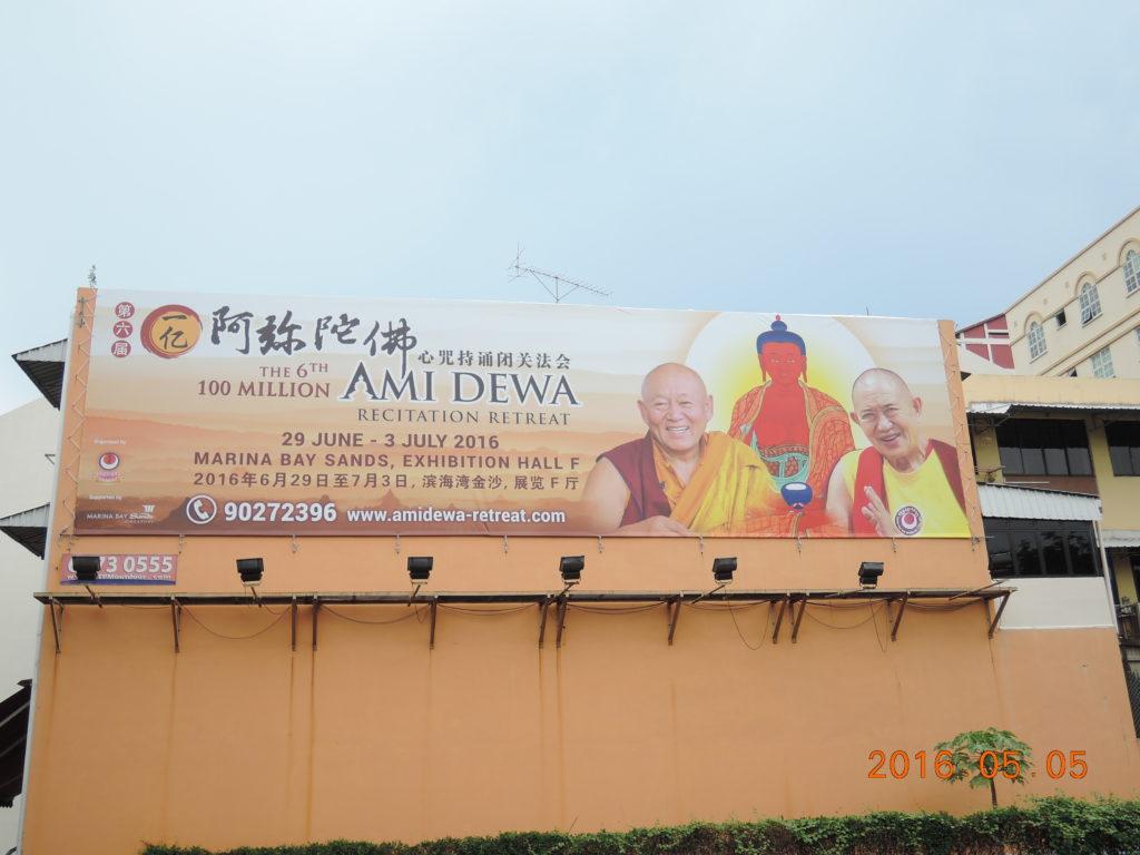 Amidewa @ 175A Geylang Road, Singapore