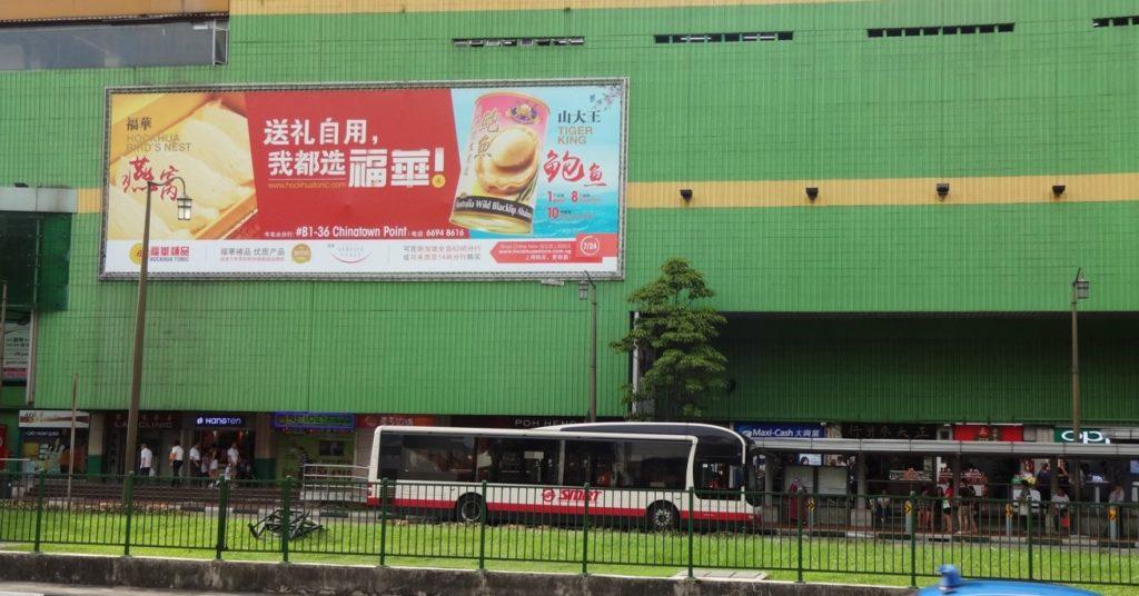 Hock Hua Tonic @ People's Park Centre